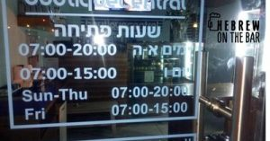 working hours sign in Hebrew